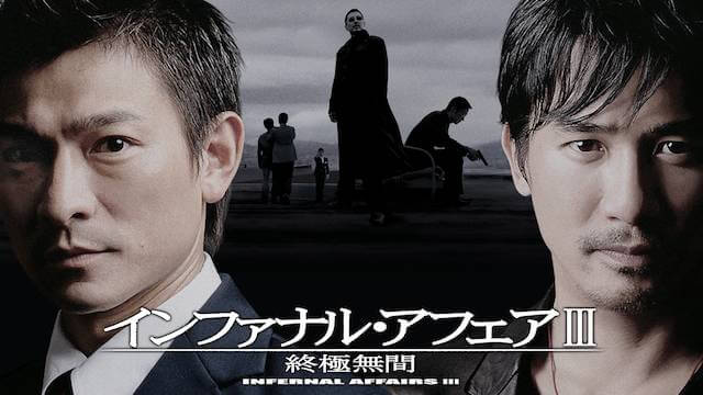 映画 インファナルアフェア3 終極無間 ネタバレ感想 シリーズ完結の ...