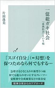 一億総ガキ社会 片田珠美 | 光文社新書 | 光文社