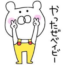 昭和】オーバーオールを着たクマ♪ - LINE スタンプ | LINE STORE