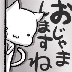 おじゃましますねこ - LINE スタンプ   LINE STORE