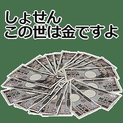 お金スタンプ。5 - LINE スタンプ | LINE STORE
