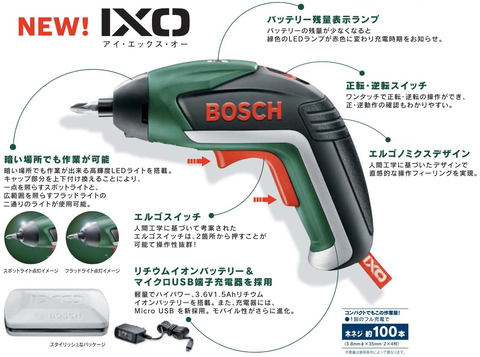 ボッシュのコードレス電動ドライバー「IXO 5」にベタ惚れ中!! ツールが ...