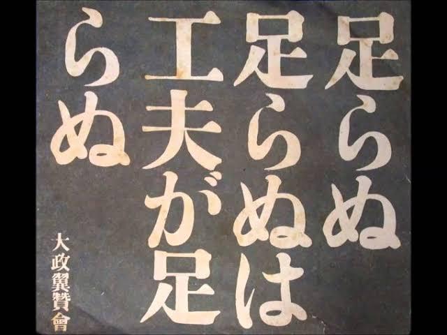 欲しがりません勝つまでは】 天安に続き慶北浦項市にも横断幕 【国民総 ...