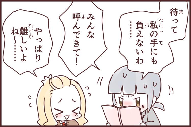 手に負えない(てにおえない)|漫画で慣用句の意味・使い方・例文【かく ...