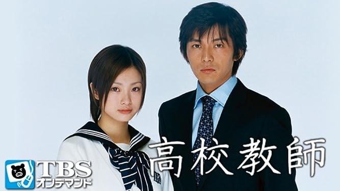 Amazon.co.jp: 高校教師(藤木直人、上戸彩)【TBSオンデマンド】を観る ...