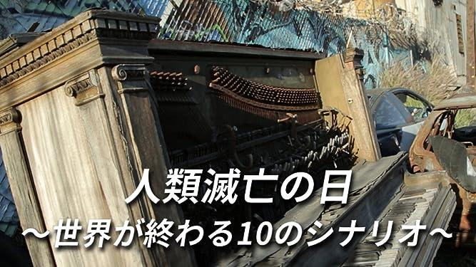 Amazon.co.jp: 人類滅亡の日~世界が終わる10のシナリオ~ シーズン1 ...
