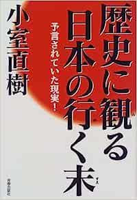 歴史に観る日本の行く末―予言されていた現実! | 小室 直樹 |本 | 通販 ...