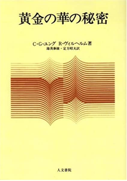 黄金の華の秘密 | ユング, C.G., ヴィルヘルム, リヒアルト, 泰雄 ...