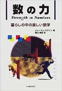 数の力―暮らしの中の楽しい数学 | シャーマン・K. スタイン, Stein ...