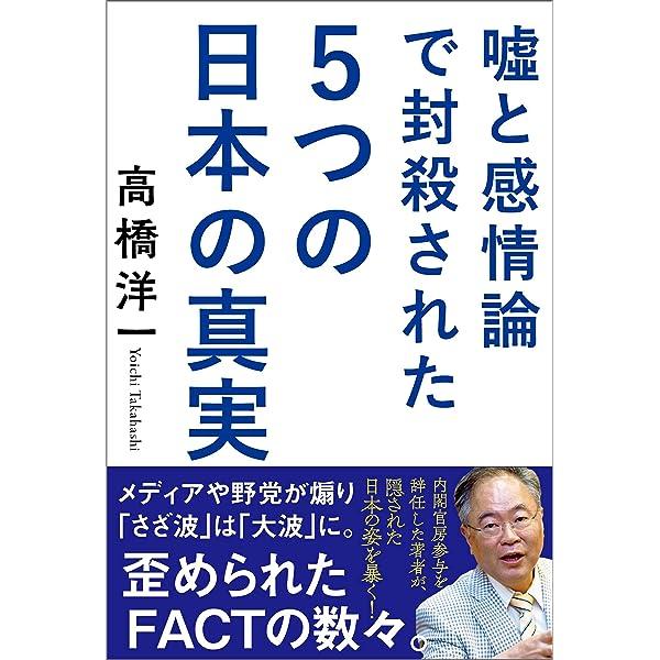 嘘と感情論で封殺された5つの日本の真実   高橋洋一   ビジネス・経済 ...