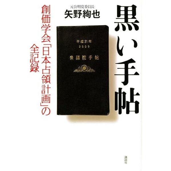 黒い手帖 創価学会「日本占領計画」の全記録 | 矢野 絢也 |本 | 通販 ...