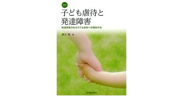 改訂 子ども虐待と発達障害   渡辺 隆  本   通販   Amazon