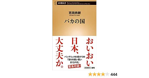 バカの国 (新潮新書)   百田 尚樹  本   通販   Amazon