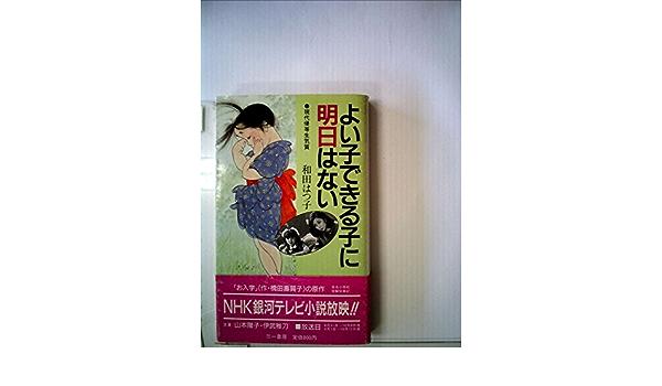 よい子できる子に明日はない―現代優等生気質 (三一新書 978) | 和田 ...