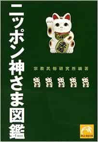 ニッポン神さま図鑑 (祥伝社黄金文庫) | 宗教民俗研究所 |本 | 通販 ...