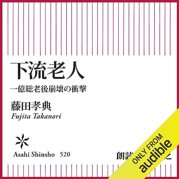 Amazon.co.jp: 下流老人 (Audible Audio Edition): 藤田 孝典, 加藤 ...