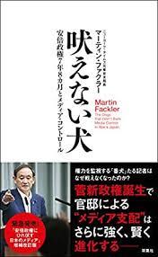Amazon.co.jp: 吠えない犬 安倍政権7年8カ月とメディア・コントロール ...