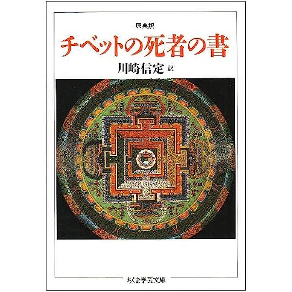 原典訳 チベットの死者の書 (ちくま学芸文庫) | 信定, 川崎 |本 | 通販 ...