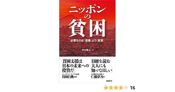 Amazon.co.jp: ニッポンの貧困 eBook : 中川 雅之: 本