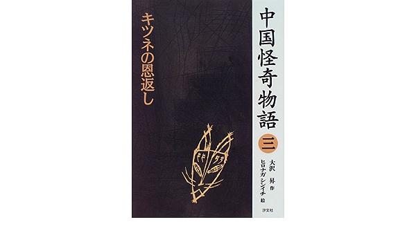 中国怪奇物語〈3〉キツネの恩返し | 大沢 昇, シンイチ, ヒロナガ |本 ...
