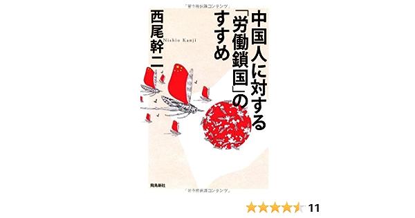中国人に対する「労働鎖国」のすすめ | 西尾幹二 |本 | 通販 | Amazon
