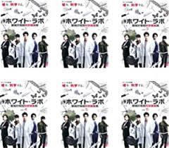 Amazon.co.jp   ホワイト・ラボ 警視庁特別科学捜査班 [レンタル落ち ...