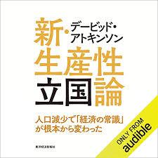 Amazon.co.jp: デービッド・アトキンソン 新・生産性立国論―人口減少 ...