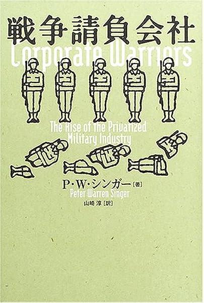 戦争請負会社 | P.W. シンガー, Singer, Peter Warren, 淳, 山崎 |本 ...