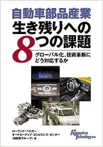 自動車部品産業生き残りへの8つの課題 | ローランド・ベルガー ...