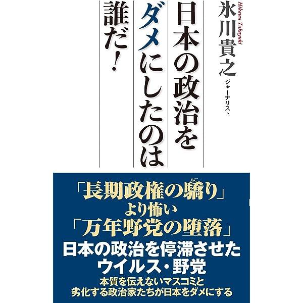 日本の政治をダメにしたのは誰だ! (WAC BUNKO 318)   氷川貴之  本 ...