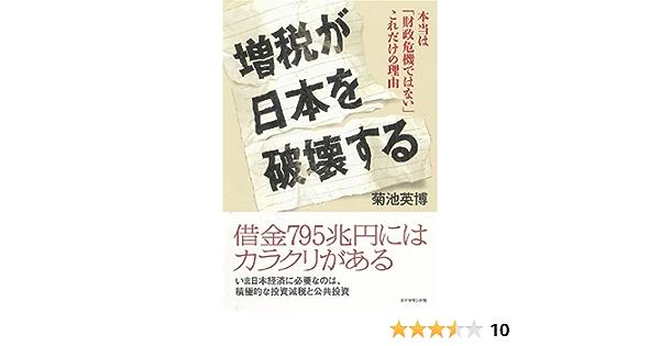 増税が日本を破壊する | 菊池 英博 |本 | 通販 | Amazon