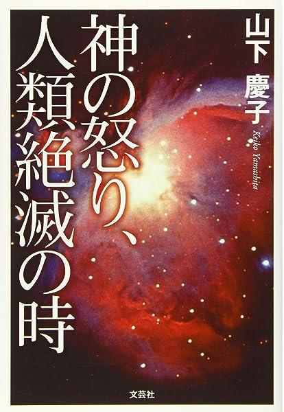 神の怒り、人類絶滅の時 | 山下 慶子 |本 | 通販 | Amazon