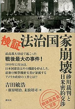 Amazon.co.jp: 検証・法治国家崩壊:砂川裁判と日米密約交渉 「戦後再 ...