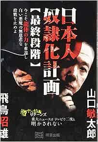 日本人奴隷化計画【最終段階】―今こそ龍体の力を奪還し白い悪魔の ...