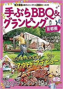 手ぶらBBQ&グランピング 首都圏 (JTBのMOOK) | |本 | 通販 | Amazon