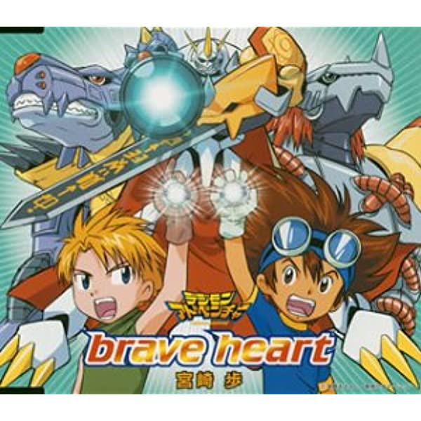 brave heart - Amazon.co.jp