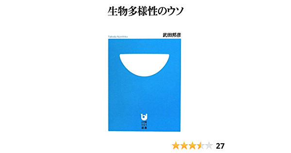 生物多様性のウソ (小学館101新書) | 武田 邦彦 |本 | 通販 | Amazon