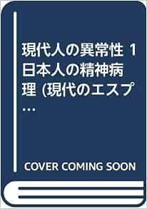 現代人の異常性 1 日本人の精神病理 (現代のエスプリ別冊) | 大原健 ...