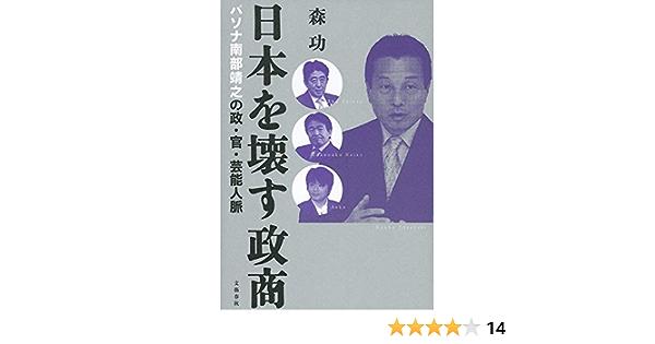 日本を壊す政商 パソナ南部靖之の政・官・芸能人脈 | 森 功 |本 | 通販 ...