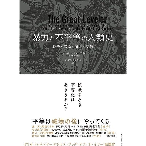 Amazon.co.jp: 暴力と不平等の人類史―戦争・革命・崩壊・疫病 eBook ...