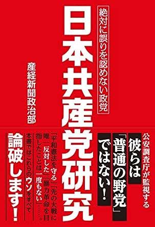 Amazon.co.jp: 日本共産党研究 絶対に誤りを認めない政党 eBook: 産経 ...