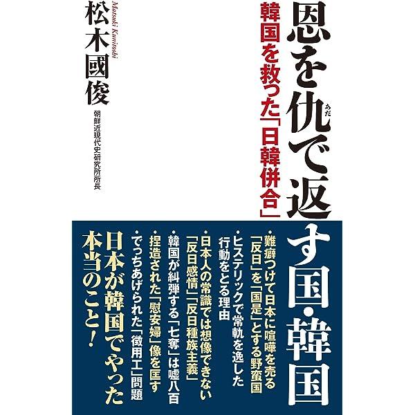 Amazon.co.jp: 恩を仇で返す国・韓国 韓国を救った「日韓併合」 eBook ...
