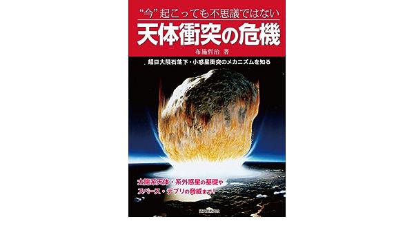 """今""""起こっても不思議ではない 天体衝突の危機: 超巨大隕石落下・小惑星 ..."""