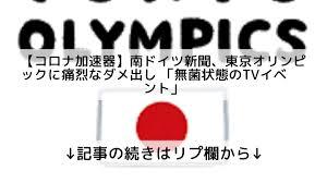 東京五輪】「日本はコロナ加速器」「中止は権... - コロナ加速器の話題 ...