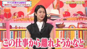 夏目ちゃんテレビ業界から引退して有吉さんを支え... - 夏目ちゃんの ...
