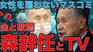 ブラマヨ吉田さん、森会長の辞任要求に疑問「その... - 森さん辞任の ...