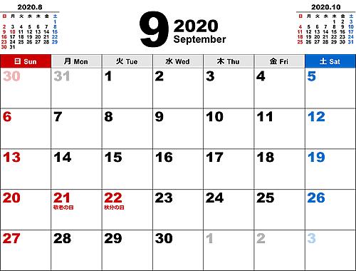 2020年9月無料PDFカレンダー - イラストストック