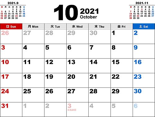 2021年10月無料PDFカレンダー - イラストストック