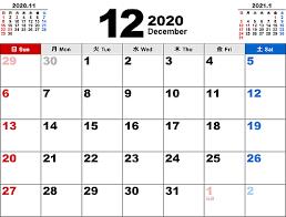 2020年12月無料PDFカレンダー - イラストストック