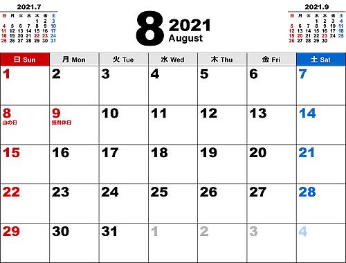 2021年8月無料PDFカレンダー - イラストストック